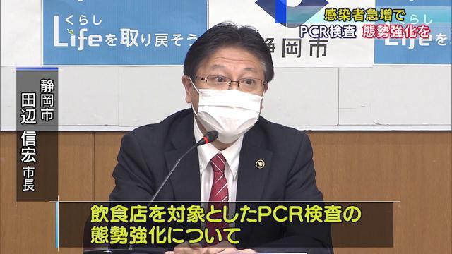 画像: 新型コロナ感染者急増で市長が検査態勢の強化を指示 静岡市 youtu.be