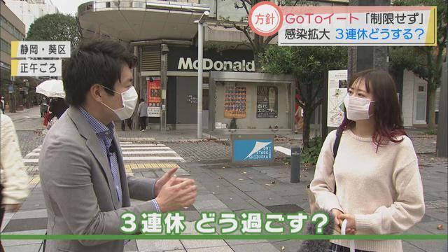 画像: この3連休あなたはどう過ごします? 静岡市
