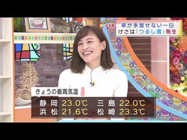 画像: 【11月20日 静岡のお天気】あすは晴れ間が広がりそう youtu.be