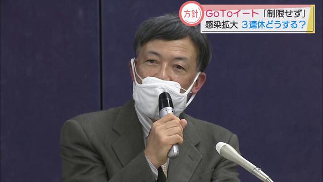 画像: 県は「GoToイート」引き続き継続する方針 youtu.be