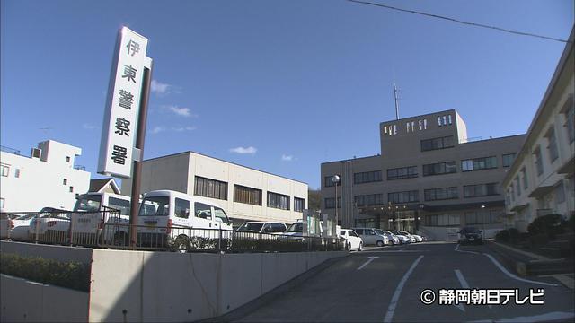 画像: 静岡県警伊藤警察署