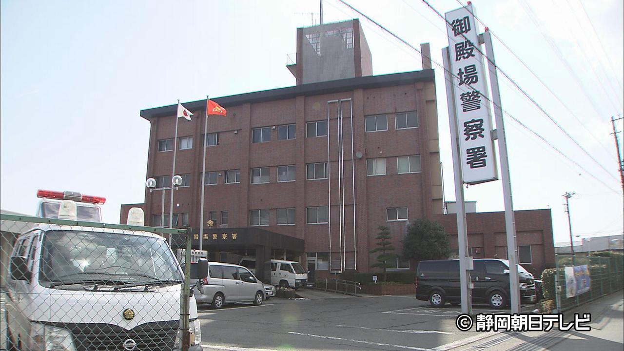 画像: 静岡県警御殿場署