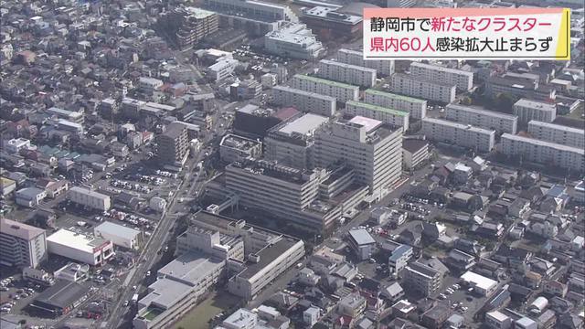画像: 【新型コロナ】静岡県の新規感染者60人…4日連続50人超で、静岡市27人、浜松市17人、御殿場市などで16人