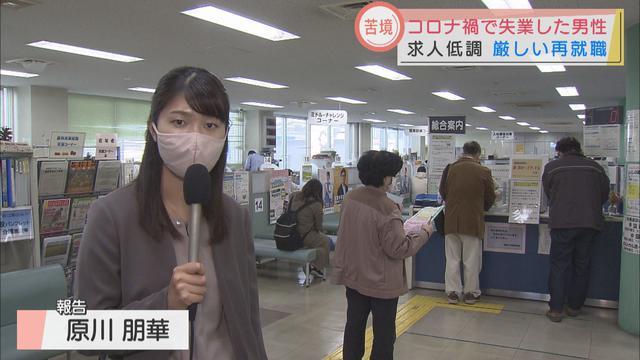 画像: 新型コロナ失業は全国で7万人以上…「あと10年働きたい」元ホテルマンの再就職活動は 静岡市