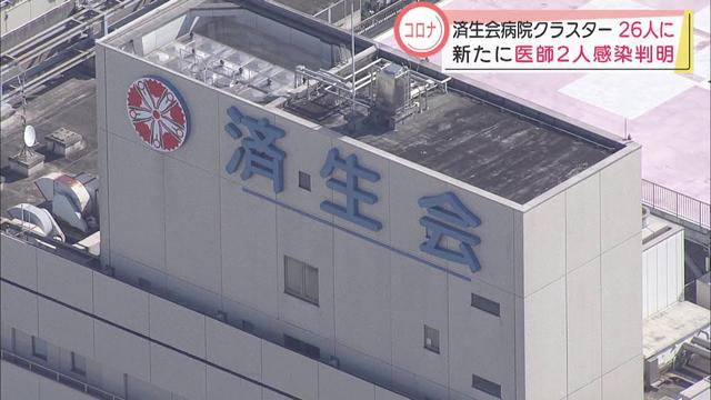 画像: 【新型コロナ】伊東市のバーでクラスター 静岡市の病院クラスター、医師2人も感染 静岡県内47人が新たに感染 youtu.be