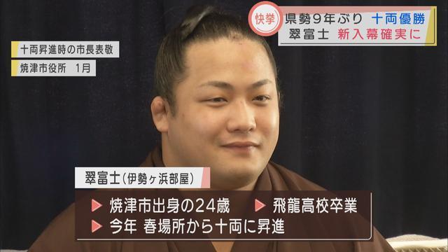 画像: 来場所の新入幕確実に…静岡・焼津市出身の翠富士が十両優勝