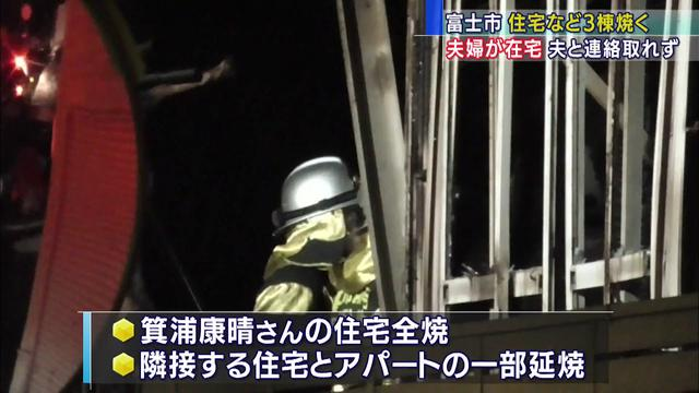 画像: 夜間の火事で住宅全焼 住人男性の行方分からず 静岡・富士市 youtu.be