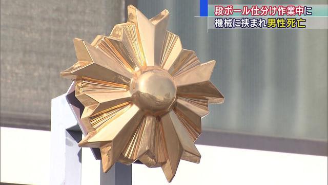 画像: ロボットアームとベルトコンベヤーに頭を挟まれ、男性作業員が死亡 静岡・富士市のミネラルウォーター工場 youtu.be