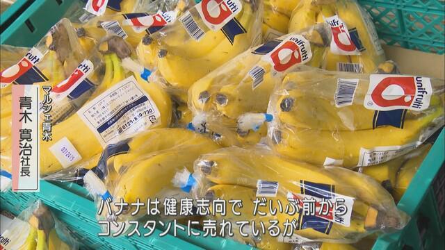 画像: 青果店も感じるバナナの時代