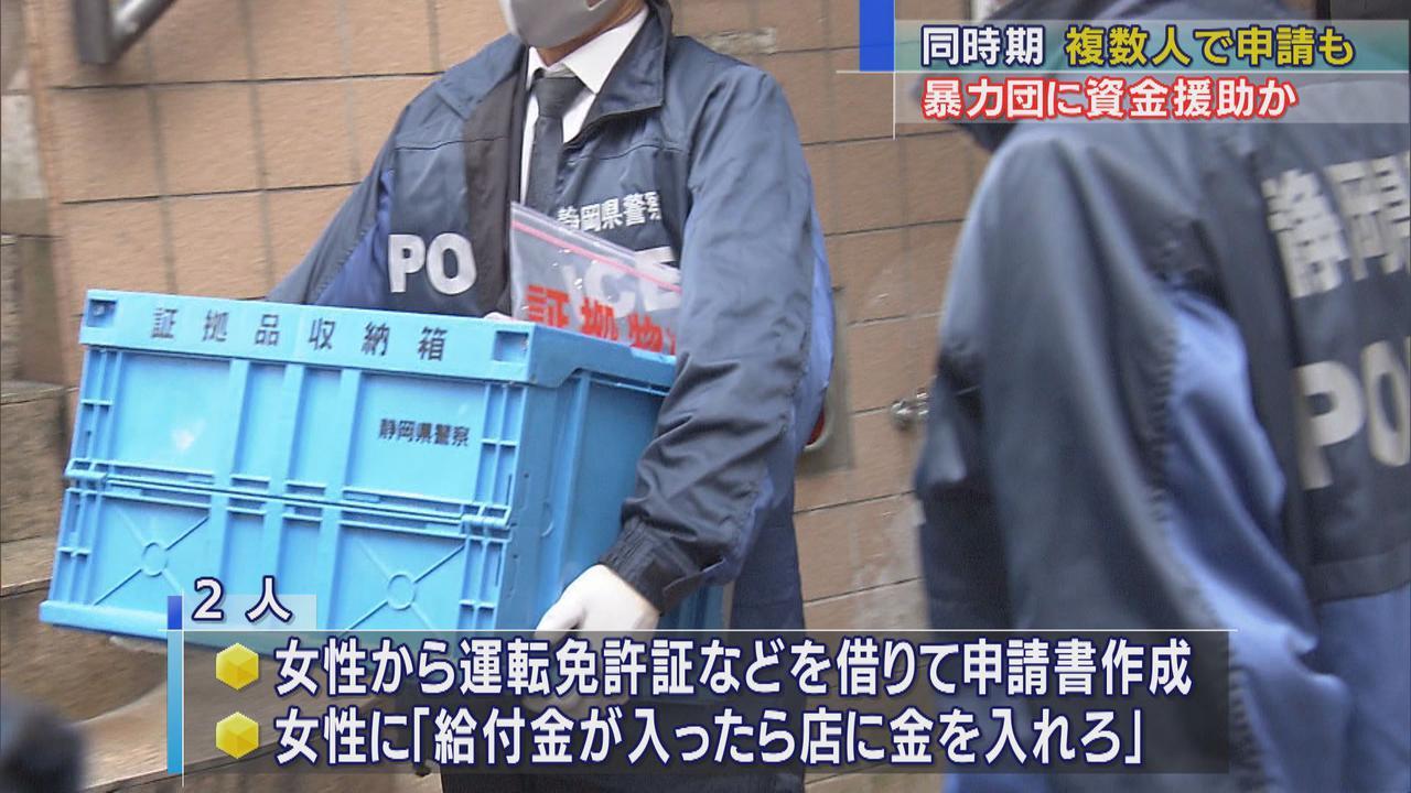 画像: 持続化給付金の不正受給事件で静岡県警が関係先を家宅捜索