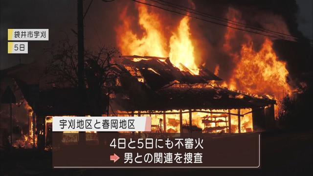 画像: 連続放火か…別の空き家にも放火した容疑で50歳の男を再逮捕 静岡・袋井市 youtu.be