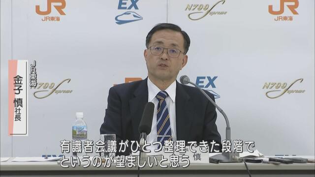 画像: JR東海社長 有識者会議で結論が出れば、地元に説明の意向