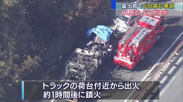 画像: 6台が絡む事故で1人死亡、5人けが…2人はドクターヘリで搬送 静岡・富士宮市の西富士道路 youtu.be