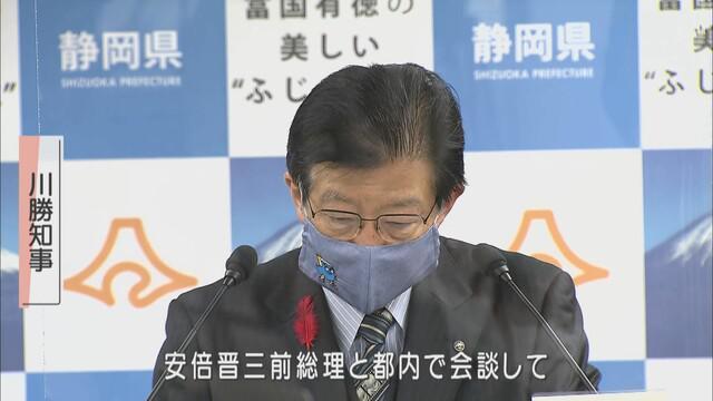 画像: 川勝知事は安倍前総理と面会