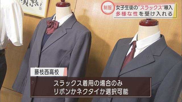 画像: LGBTへの対応も…静岡・藤枝市の高校で女子生徒がスラックスの制服を選択できるように