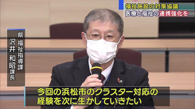 画像: 静岡市で福祉施設のクラスター対策会議を開く youtu.be