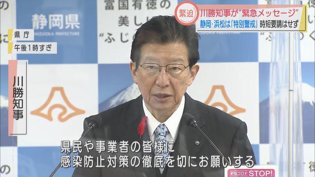 画像: 川勝知事が緊急メッセージ