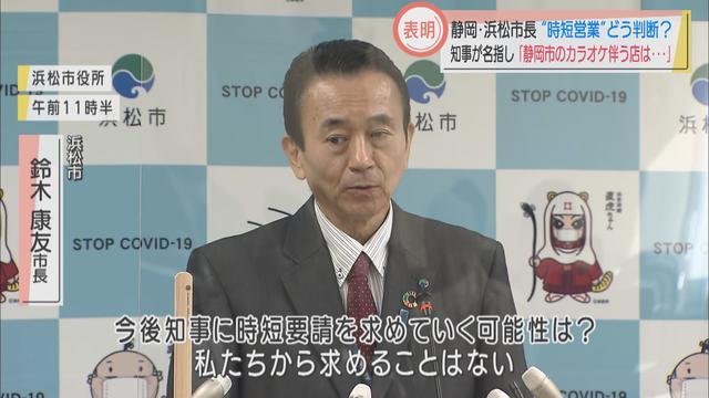 画像: 「時短要請」浜松市長は…