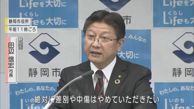 画像: 静岡市長が訴え「差別や中傷やめて」宿泊断られた、登園止められた…クラスター発生の病院関係者への差別深刻化