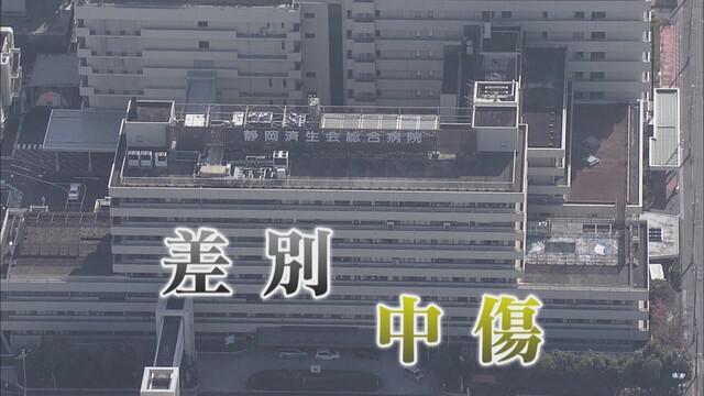 画像: 静岡済生会総合病院