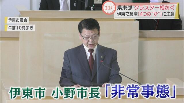画像: 伊東市長は「非常事態だ」