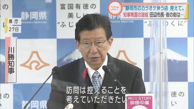 画像: 静岡知事「静岡市のカラオケ伴う飲食店にはいかないで」発言が波紋…静岡市長「店名公表の方向で検討始めている」