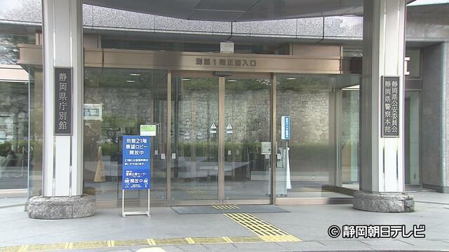 画像: 静岡県警
