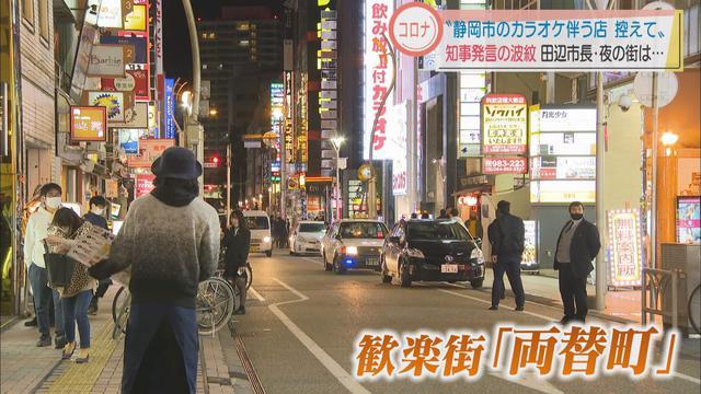 画像: 川勝知事「静岡市のカラオケ伴う飲食店にはいかないで」 店主「補償なければ食べていけない…」