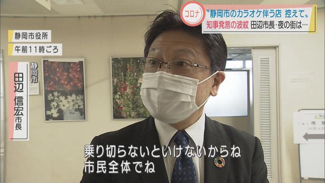 画像: 知事のこの発言について、30日、静岡市の田辺市長は…。