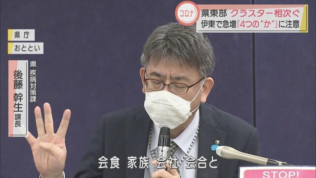 画像: 静岡県「4つの「か」に注意を」
