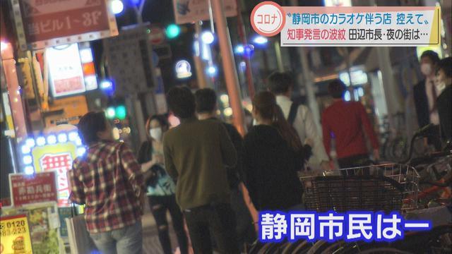 画像: 静岡市民「行くべきではない」「ダメージは計り知れない、補償も考えて」