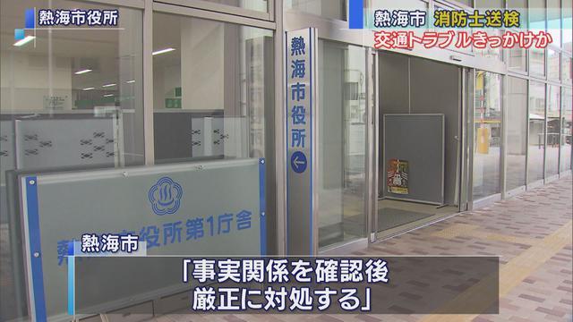 画像: 運転トラブル相手の車を蹴った消防士を暴行の疑いで送検 静岡・熱海市