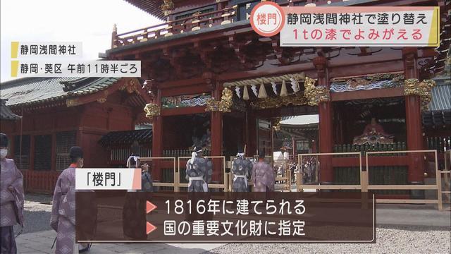 """画像: 静岡浅間神社 """"楼門"""" 漆などの塗り替えお披露目 youtu.be"""