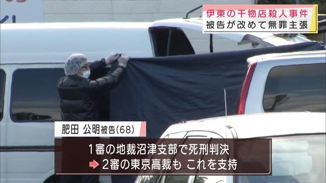 画像: 伊東市の干物店強盗殺人事件 弁護側は最高裁で改めて無罪主張 youtu.be
