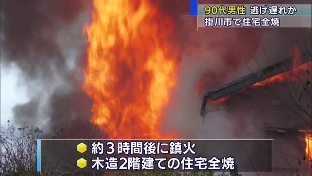 画像: 掛川で住宅全焼1人暮らしのお年寄りが行方不明 youtu.be