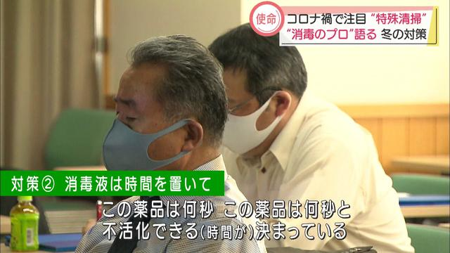 画像: 消毒作業のプロが冬の新型コロナ対策を語る youtu.be