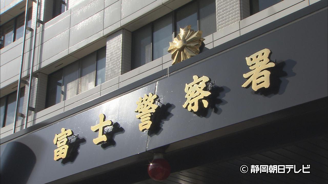 画像: 富士警察署