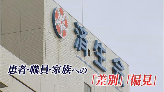 画像1: 【新型コロナ】「行きつけ美容院に断られた」静岡済生会病院関係者への差別・偏見58件 他病院からは「頑張れ」の声