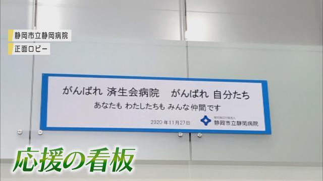 画像2: 【新型コロナ】「行きつけ美容院に断られた」静岡済生会病院関係者への差別・偏見58件 他病院からは「頑張れ」の声