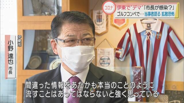画像3: 【新型コロナ】「感染拡大は市長のゴルフコンペ参加がきっかけ」のデマ拡散…静岡・伊東市長「あってはならない」と憤り