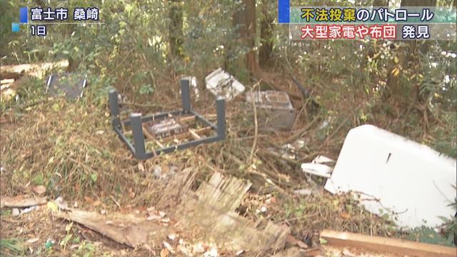 画像: 洗濯機や布団も…富士山麓で不法投棄パトロール 静岡県 youtu.be