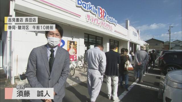 画像: 開店前の書店に行列「鬼滅の刃」最終巻発売 5時間で550冊の売れ行き 静岡市