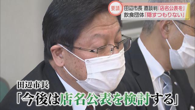 画像: 11月にクラスター10件…静岡市長から「店名公表」への理解求められた関係団体「公表しないでとお願いした記憶ない」