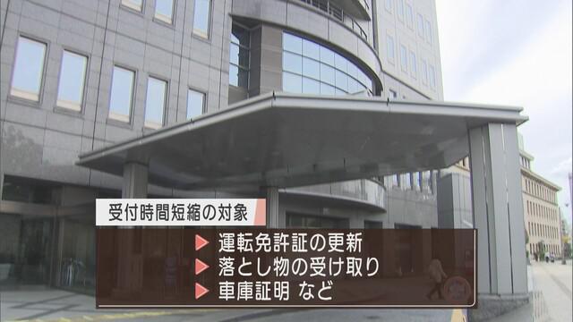 画像: 働き方改革と新型コロナ感染防止対策」で、免許更新や落とし物の受け取りは「時短営業」 静岡県警