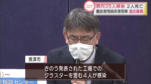 画像: 浜松市では1人死亡、焼津市ではクラスターを含む4人が感染、重傷者は13人 youtu.be