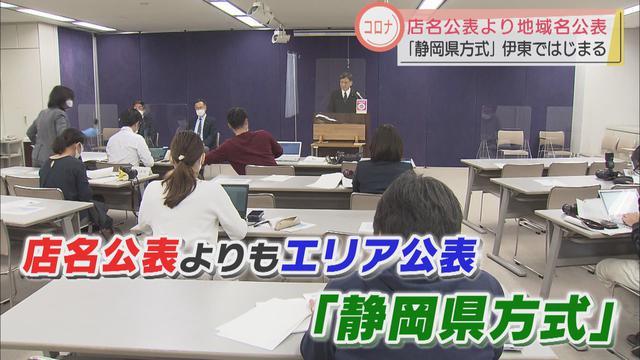 画像: 難波副知事の会見 6日