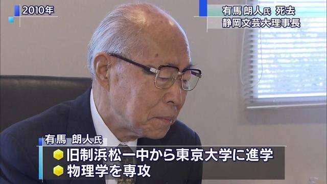 画像: 静岡文化芸術大学理事長・有馬朗人さん死去 youtu.be