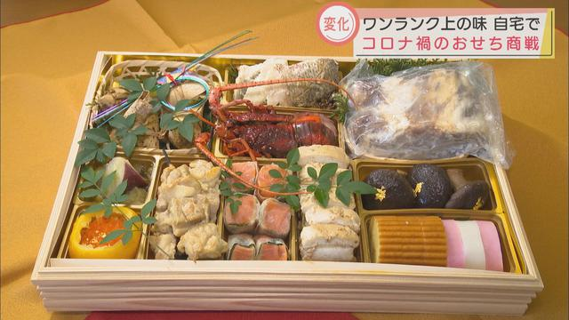 画像1: 巣ごもりの正月には少し贅沢な新年の味を~コロナ禍のおせち新事情 静岡県