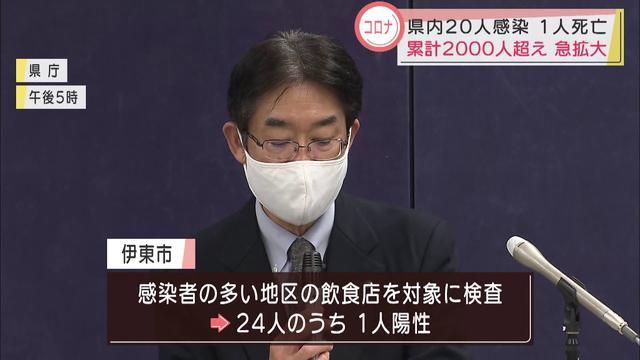 画像: 【新型コロナ】21日ぶりに県内の感染者が20人以下に youtu.be