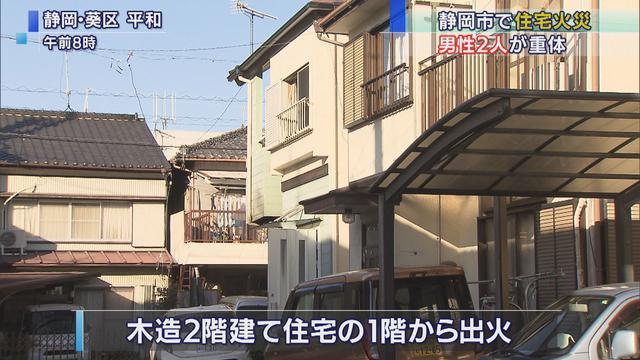 画像: 住宅火災2人が意識不明の重体に 静岡市葵区